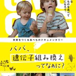 GMO_poster