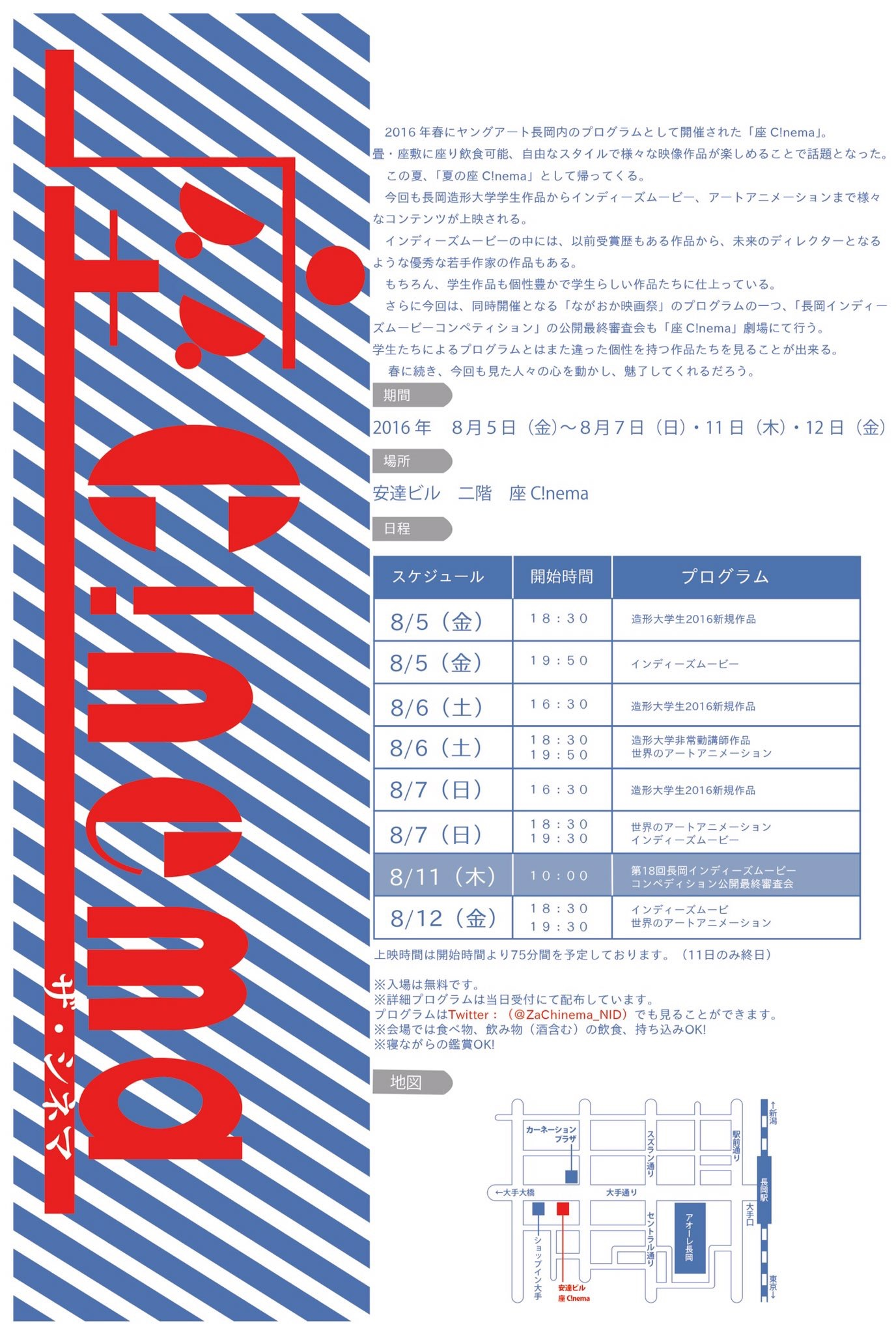 『夏の座C!nema』本日OPEN